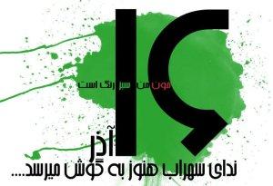 ۱۶ آذر را سراسر سبز میکنیم